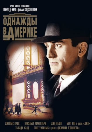 Однажды в Америке / Once Upon a Time in America (1983)