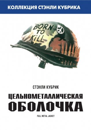 Цельнометаллическая оболочка / Full Metal Jacket (1987)
