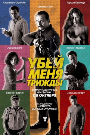 Убей меня трижды / Kill Me Three Times (2014)