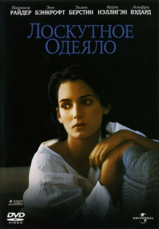 Лоскутное одеяло / How to Make an American Quilt (1995)