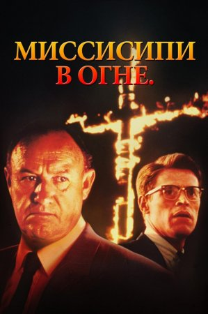 Миссисипи в огне / Mississippi Burning (1988)