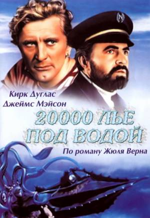 20000 лье под водой / 20,000 Leagues Under the Sea