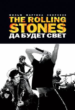The Rolling Stones: Да будет свет / Shine a Light
