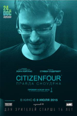 Citizenfour: Правда Сноудена / Citizenfour