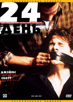 24-й день / The 24th Day