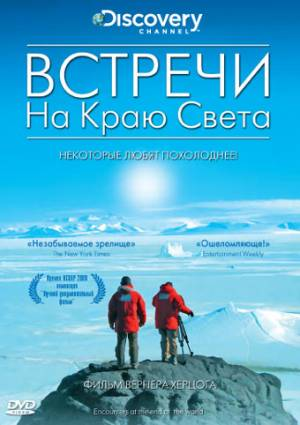 Встречи на краю света / Encounters at the End of the World