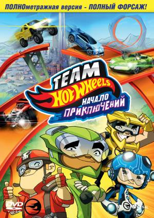 Hot Wheels: Начало приключений / Hot Wheels: The Origins of Awesome