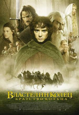 Властелин колец: Братство кольца (расширенная версия) / The Lord of the Rings: The Fellowship of the Ring (Extended)