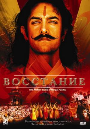 Восстание / The Rising: Ballad of Mangal Pandey
