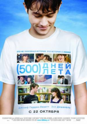 500 дней лета / (500) Days of Summer