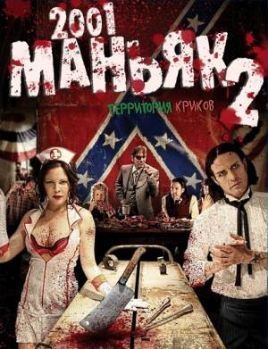 2001 маньяк 2 / 2001 Maniacs: Field of Screams