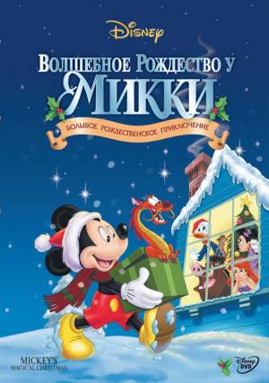 Волшебное Рождество у Микки (видео) / Mickeys Magical Christmas: Snowed in at the House of Mouse