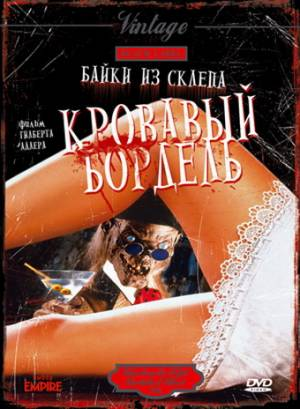 Байки из склепа: Кровавый бордель / Bordello of Blood