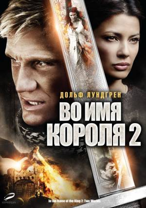 Во имя короля 2 / In the Name of the King 2: Two Worlds