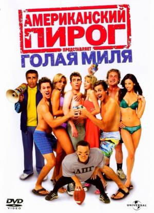 Американский пирог: Голая миля (видео) / American Pie Presents The Naked Mile