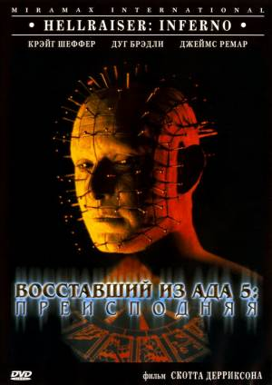 Восставший из ада 5: Преисподняя (видео) / Hellraiser: Inferno