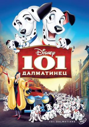 101 далматинец / One Hundred and One Dalmatians