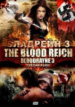 Бладрейн 3 / Bloodrayne: The Third Reich