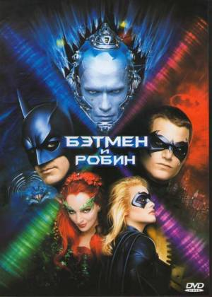 Бэтмен и Робин / Batman & Robin