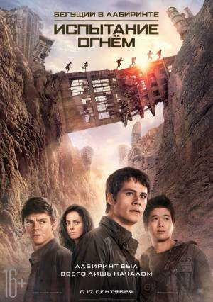 Бегущий в лабиринте: Испытание огнем / Maze Runner: The Scorch Trials