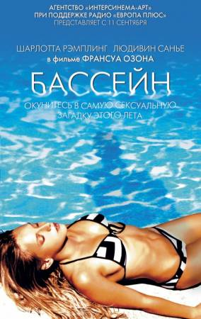 Бассейн / Swimming Pool