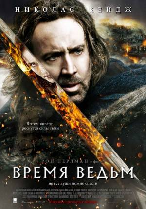 Время ведьм / Season of the Witch