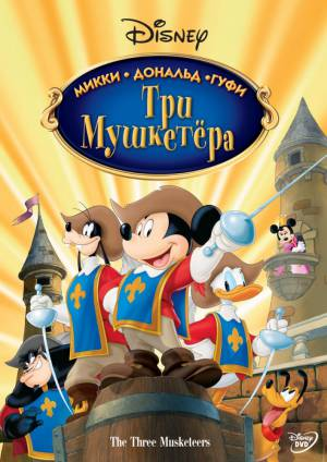 Три мушкетера. Микки, Дональд, Гуфи (видео) / Mickey, Donald, Goofy: The Three Musketeers