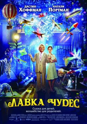 Лавка чудес / Mr. Magoriums Wonder Emporium