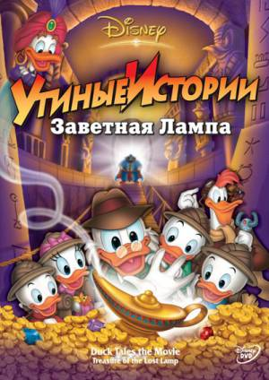Утиные истории: Заветная лампа / DuckTales the Movie: Treasure of the Lost Lamp