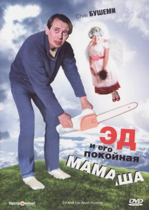 Эд и его покойная мамаша / Ed and His Dead Mother