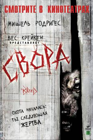 Свора / The Breed