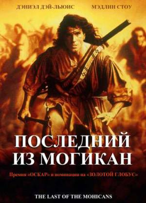 Последний из могикан / The Last of the Mohicans