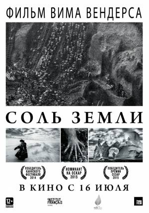 Соль Земли / The Salt of the Earth