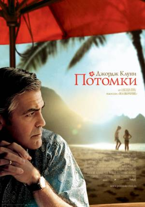 Потомки / The Descendants