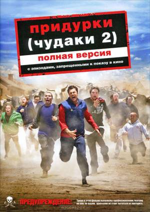 Придурки 2 / Jackass Number Two