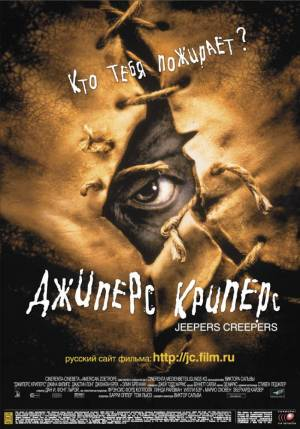 Джиперс Криперс / Jeepers Creepers