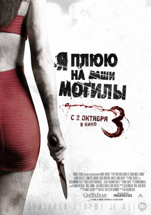 Я плюю на ваши могилы 3 / I Spit on Your Grave 3