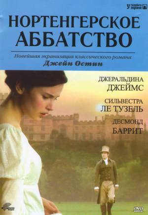 Нортенгерское аббатство (ТВ) / Northanger Abbey