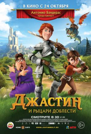 Джастин и рыцари доблести / Justin and the Knights of Valour