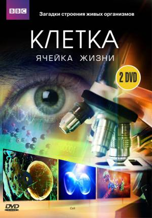 BBC: Клетка / The Cell