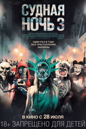 Судная ночь 3 / The Purge: Election Year