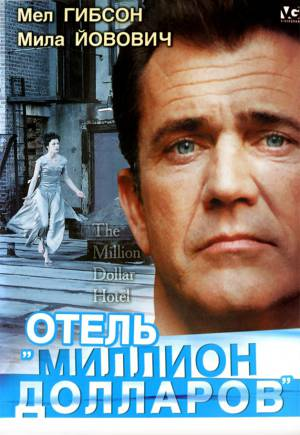 Отель «Миллион долларов» / The Million Dollar Hotel