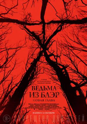 Ведьма из Блэр: Новая глава / Blair Witch