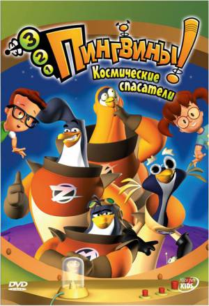 3-2-1 Пингвины! / 3-2-1 Penguins!