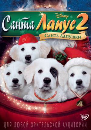 Санта Лапус 2: Санта лапушки (видео) / Santa Paws 2: The Santa Pups