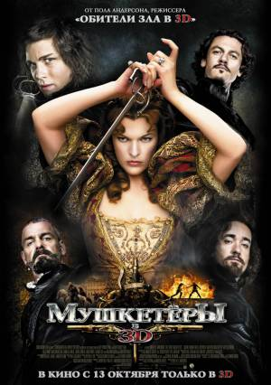 Мушкетеры / The Three Musketeers