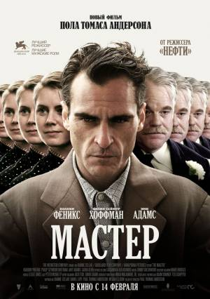 Мастер / The Master