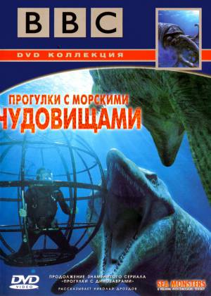 BBC: Прогулки с морскими чудовищами / Sea Monsters: A Walking with Dinosaurs Trilogy