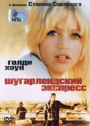 Шугарлендский экспресс / The Sugarland Express
