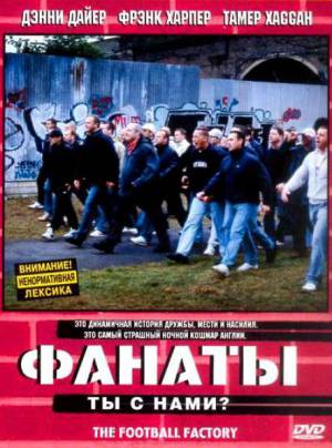 Фанаты / The Football Factory